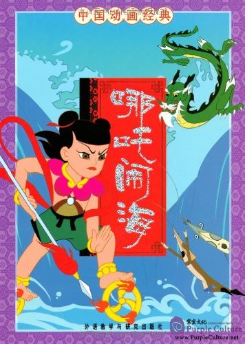 Stories of Chinese Classic Cartoon: Nezha Conquers the