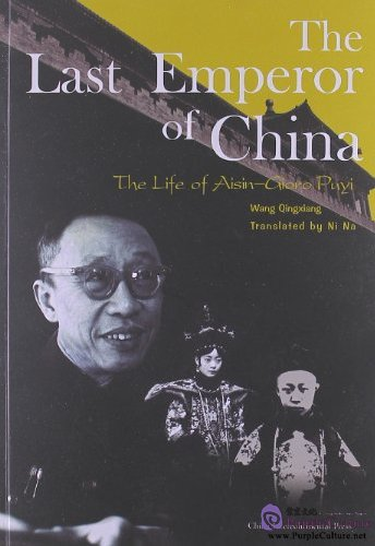 The Last Emperor Of China The Life Of Aisin Gioro Puyi By