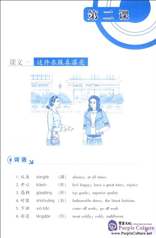 Sample pages of Listen to Me: Elementary Chinese Listening Course 3 (with MP3) (ISBN:9787301191026, 7301191022)