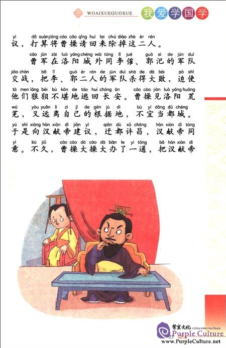 Sample pages of I Love Learning Guoxue: Romance of the Three Kingdoms (ISBN:753096335X,9787530963357)
