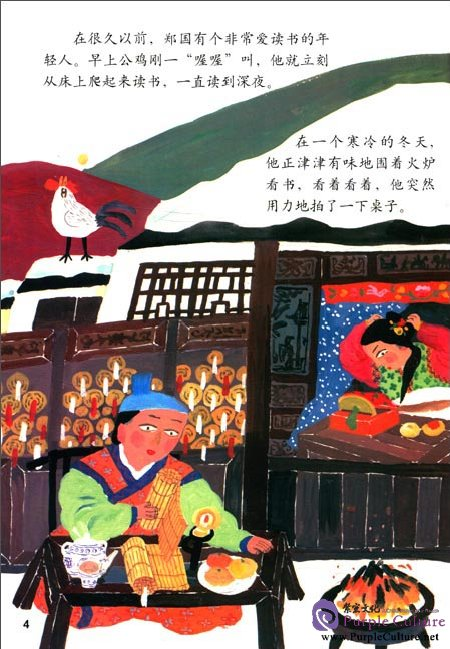 Sample pages of Illustrated Chinese Fables (10 Vols)