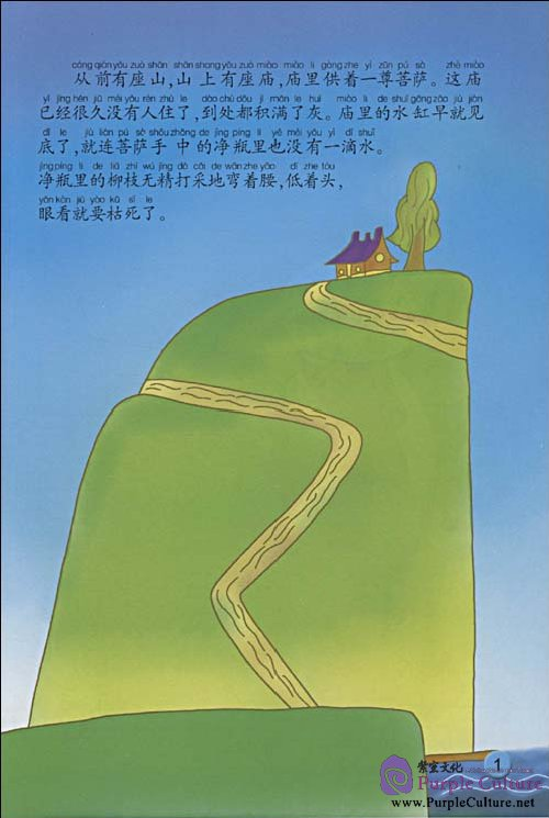 Sample pages of Stories of Chinese Classic Cartoon: Three Monks (ISBN:7560065007,9787560065007)