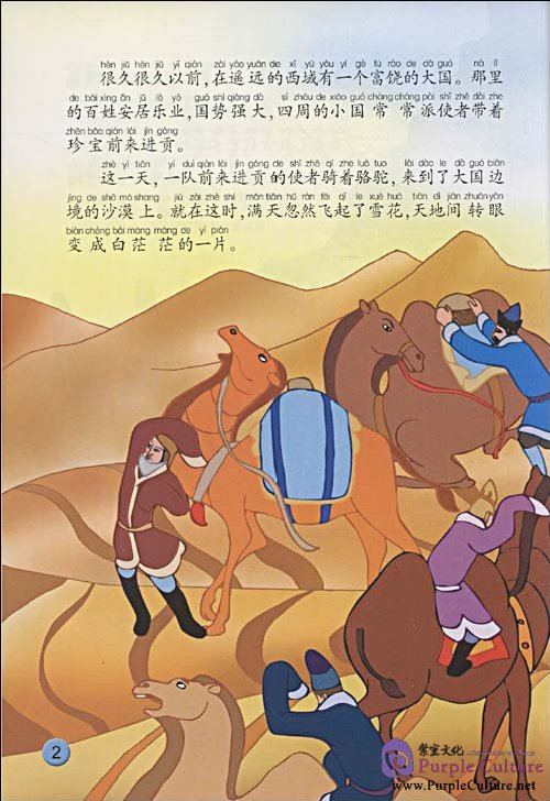 Sample pages of Stories of Chinese Classic Cartoon: Nine-Colored Deer (ISBN:9787560064963,7560064965)