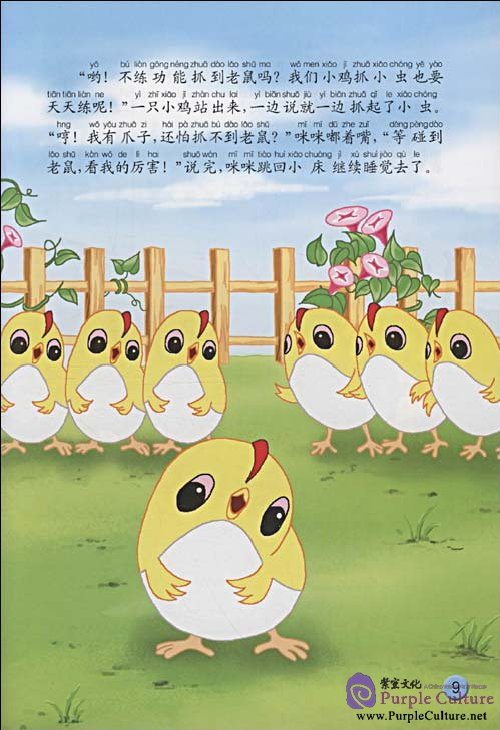 Sample pages of Stories of Chinese Classic Cartoon: Good Cat Mimi (ISBN:7560071007,9787560071008)