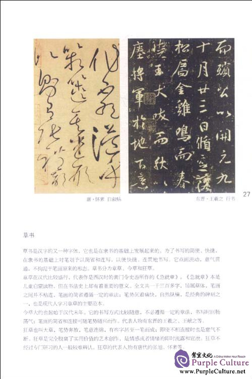 Sample pages of Calligraphies and Paintings (ISBN:9787507215021)