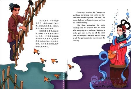 Sample pages of The River Snail Maiden (ISBN:7501563578, 9787501563579)