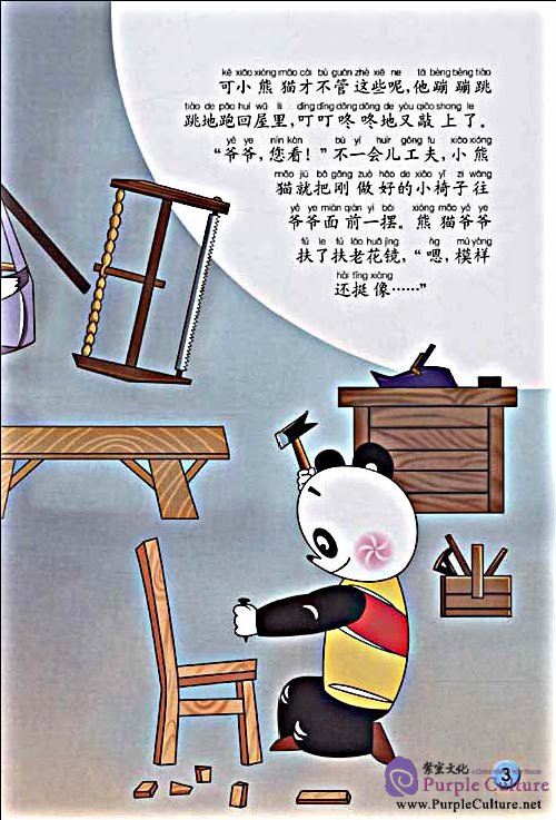 Sample pages of Stories of Chinese Classic Cartoon: Little Panda Learns Carpenter (ISBN:756007099X,9787560070995)