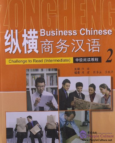 Business Chinese: Challenge to Read (Intermediate) 2 - Click Image to Close