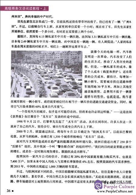 Sample pages of Erya Chinese: Business Chinese: Advanced Reading Vol 1 (ISBN:9787561932957,7561932952)