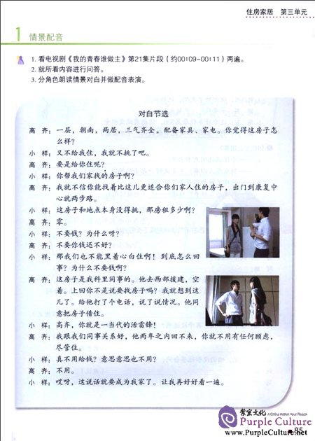 Sample pages of Erya Chinese - Communication: Task-Based Intermediate Spoken Chinese Vol 1 (ISBN:9787561934289)