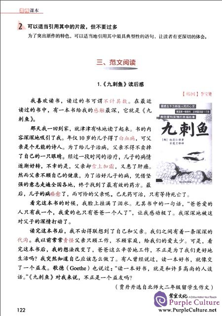 Sample pages of Jump High - A Systematic Chinese Course: Writing Textbook I (ISBN:7561934564,9787561934562)