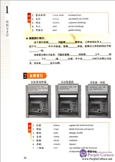 Sample pages of Business Chinese: Challenge to Read (Intermediate) 2 (ISBN:9787040363722,7040363720)