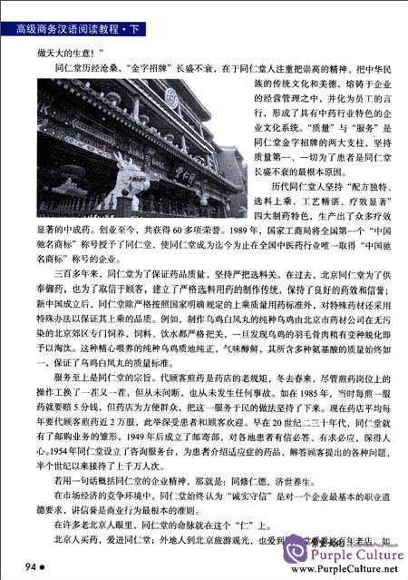 Sample pages of Erya Chinese - Business Chinese: Advanced Reading Vol 2 (ISBN:7561932936,9787561932933)