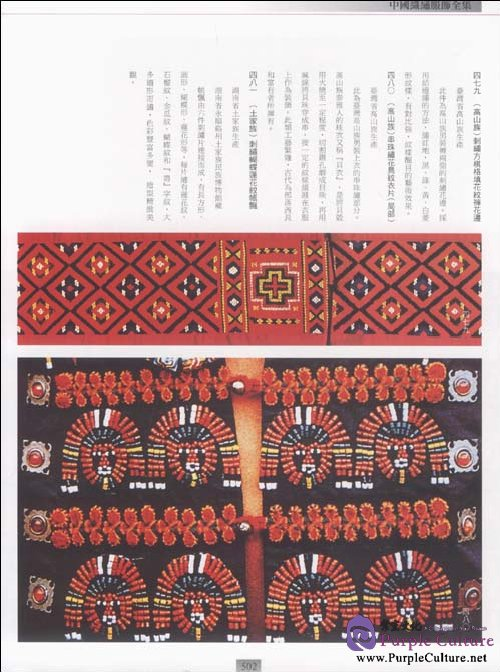 Sample pages of Corpus of Chinese Fabric, Embroidery and Finery: Embroidery (ISBN:753052318X,9787530523186)