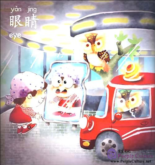 Sample pages of PEP High Five Pre-school Illustrated Chinese for Kids: Magic Mirror (Level One Book 3) (ISBN:9787107212802)