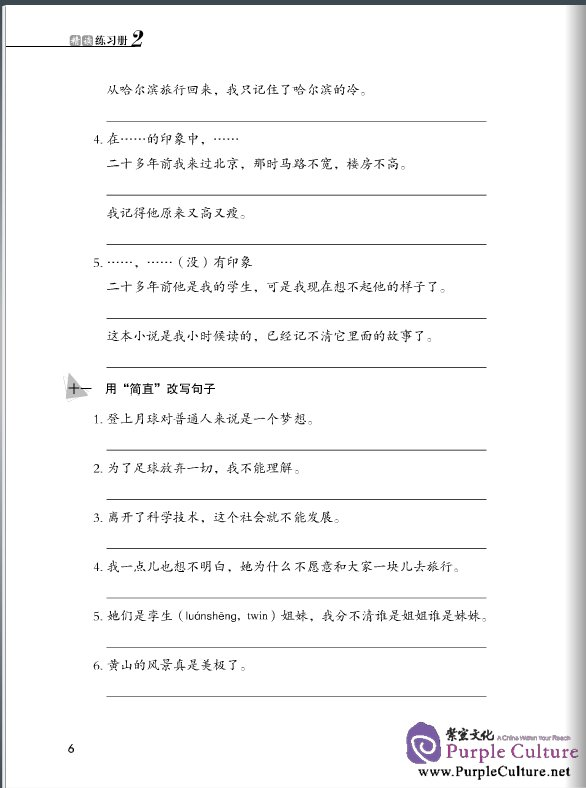 Sample pages of Jump High - A Systematic Chinese Course: Intensive Reading Workbooks 2 (2nd edition) (ISBN:9787561931783)