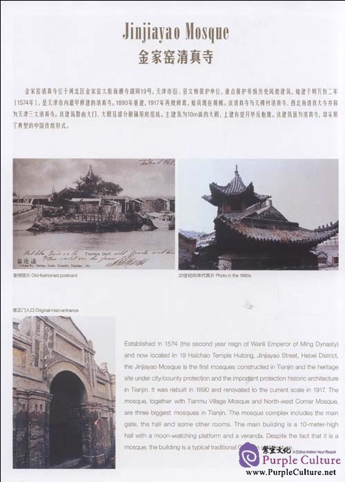 Sample pages of Historic Architecture in Tianjin: Public Building Volume 1 (ISBN:9787561834725)