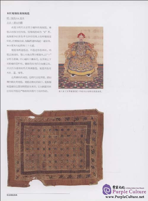 Sample pages of Classics of Forbidden City: Carpets in the Collection of the Palace Museum (ISBN:9787800479960)