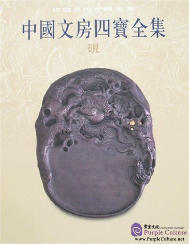 Collection of Chinese Scholar's Four Jewels: Ink Slab - Click Image to Close