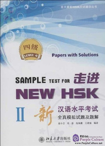 Sample Test For New HSK: Papers with Solution Level 4 Vol II - Click Image to Close