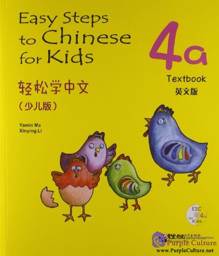 Easy Steps to Chinese for Kids (4a) Textbook (with 1 CD) - Click Image to Close