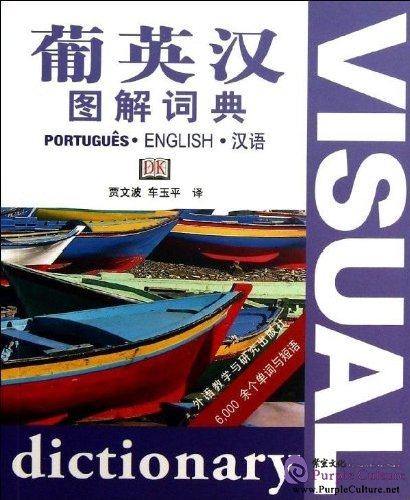 Visual Dictionary (Portuguese, English, Chinese) - Click Image to Close
