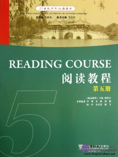Reading Course Vol 5 - Click Image to Close