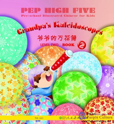 PEP High Five: Pre-school Illustrated Chinese for Kids (Level Two Book 2): Grandpa's Kaleidosocpes - Click Image to Close