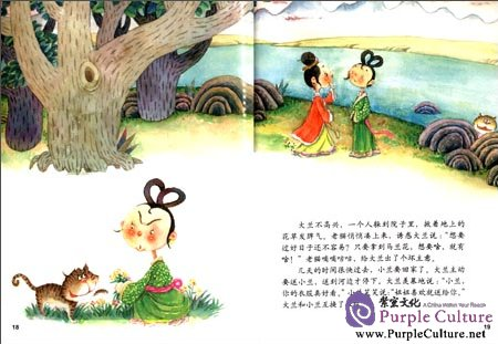Sample pages of Illustrated Stories of Chinese Fairy Tales (10 Books) (ISBN:7539103002430)