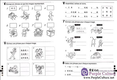Sample pages of La langue chinoise pas à pas 2 Cahier D'exercices (ISBN:9787561932025,7561932022)