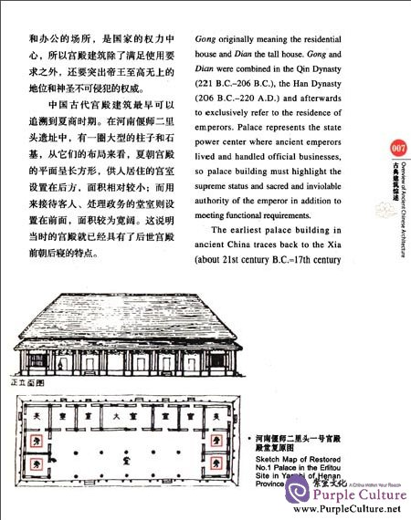 Sample pages of Chinese Red: Ancient Chinese Architecture (ISBN:9787546127071,7546127076)