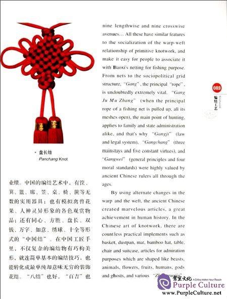 Sample pages of Chinese Red: Traditional Handicraft (ISBN:9787546127118)