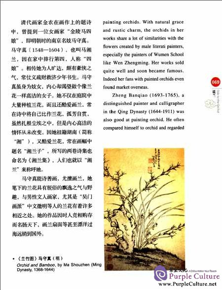 Sample pages of Chinese Red: Plum Blossom, Orchid, Bamboo and Chrysanthemum (ISBN:7546127157, 9787546127156)