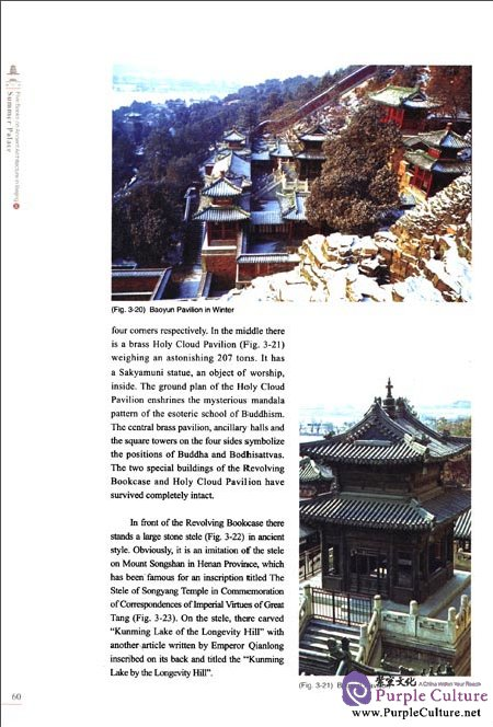 Sample pages of Summer Palace (ISBN:730229089X, 9787302290896)