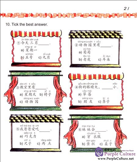 Sample pages of Easy Steps to Chinese for Kids (3a) Workbook (ISBN:9787561933596)
