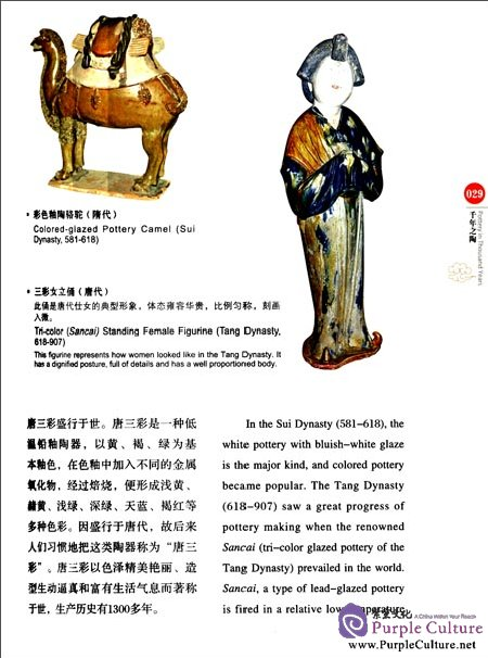 Sample pages of Chinese Red: Chinese Pottery (ISBN:9787546125015)
