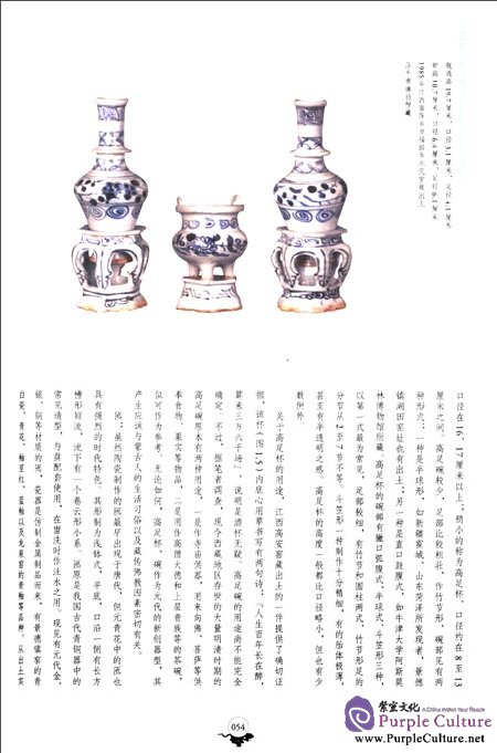 Sample pages of Century of Blue-and-white Porcelain: Yuan Blue-and-white Porcelain and History, Art and Archaeology of Yuan Dynasty (ISBN:7301218141, 9787301218143)