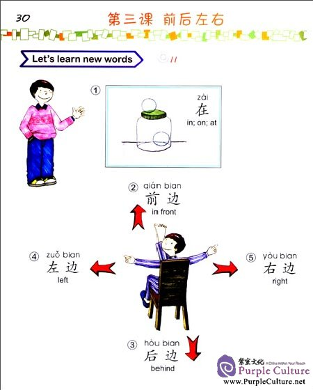 Sample pages of Easy Steps to Chinese for Kids (3b) Textbook (with 1 CD) (ISBN:7561933940, 9787561933947)