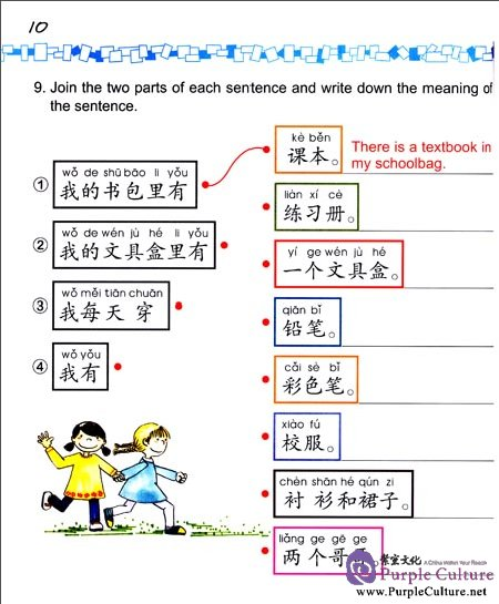 Sample pages of Easy Steps to Chinese for Kids (3b) Workbook (ISBN:9787561933954)
