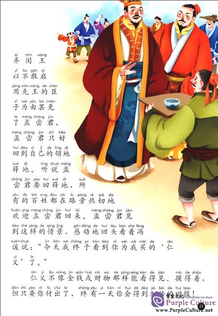 Sample pages of Classical Chinese Traditional Stories (3 vols) (ISBN:9787553415369)