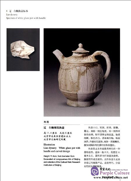 Sample pages of The Specimens of Ancient Chinese Kilns in the Collection of the Palace Museum: Beijing, Shandong, Shaanxi, Ningxia, Liaoning Volume (ISBN:9787513403658)