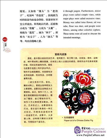 Sample pages of Chinese Red: Shadow Play (ISBN:9787546134161, 7546134161)