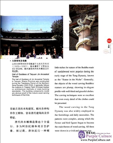 Sample pages of Chinese Red: Art Crafts Made of Bamboo,Wood,Ivory and Horn (ISBN:9787546134178)