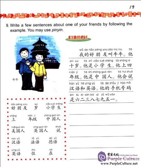 Sample pages of Easy Steps to Chinese for Kids (4a) Workbook (ISBN:9787561934777)