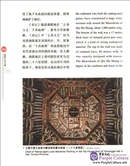 Sample pages of Chinese Red: The Mausoleum of Qin Shi Huang and Terracotta Warriors (ISBN:7546135257, 9787546135250)
