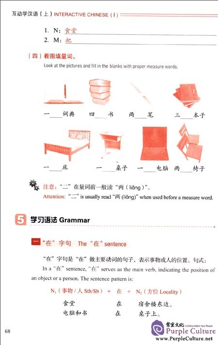 Sample pages of Interactive Chinese I (with 1 MP3) (ISBN:9787561934685)