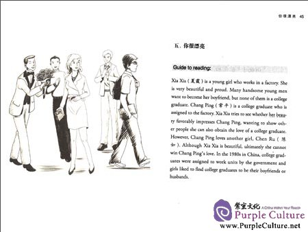 Sample pages of Graded Chinese Reader 500 Words: Selected Abridged Chinese Contemporary Mini-stories (ISBN:9787513803458)