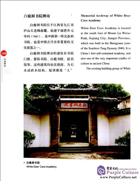 Sample pages of Chinese Red: Chinese Memorial Archways (ISBN:9787546135892)