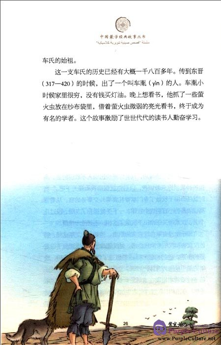 Tales from China's Classic Essential Readings---Tales from