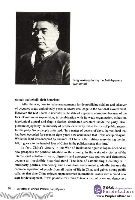 Sample pages of A History of China's Political Party System (ISBN:9787508523736)